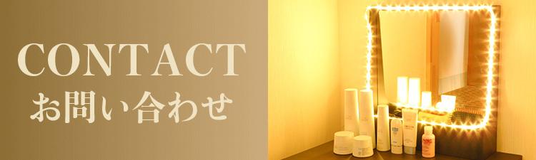 contact「脱毛&ヒノキスパサロン大久保店」